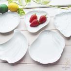 5枚セット 白い食器 果実フルーツプレート