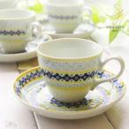 美しいボレスワヴィエツの街 メリーイエローフローレット コーヒーカップ&ソーサー 食器 紅茶 ティー 珈琲 カフェ おうち うつわ 陶器 美濃焼 日本製