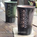 2個セット パステルステンド 陶切子 ペア フリーカップ タンブラー (グリーン 緑・ピンク)(木箱入り) 和食器 和風