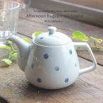 水玉フラワー ティーポット(水色ブルー) 和食器 おしゃれ 紅茶 ティーポット