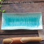 ショッピングターコイズ ターコイズ トルコブルー 釉 トマトとタコの彩りさっぱりマリネ さんま皿 焼き物 長角皿 28cm 貫入 青水色 和食器 角長皿