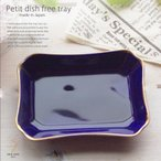 アッシュトレー S 金線ゴールドライン ラピスラズリ瑠璃色ブルー 灰皿 アロマトレー チョコ チーズ おつまみ 小皿 アクセサリートレー 日本製 陶器