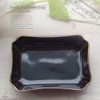 アッシュトレー S 金線ゴールドライン ブラック 黒 フリートレー 灰皿 アロマトレー チョコ チーズ おつまみ 食器 小皿 アクセサリートレー 日本製 陶器