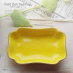 イタリアンイエロー 黄色 アッシュトレー S 金線ゴールドライン 灰皿 アロマトレー チョコ チーズ おつまみ 小皿 アクセサリートレー 日本製 陶器