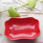 イタリアンレッド 赤 アッシュトレー 灰皿 アロマトレー チョコ チーズ おつまみ 小皿 アクセサリートレー 日本製 陶器 S 金線ゴールドライン