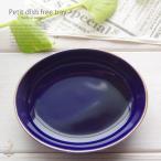 アッシュトレー オーバル 金線ゴールドライン ラピスラズリ瑠璃色ブルー 灰皿 アロマトレー おつまみ 小皿 アクセサリートレー 日本製 陶器
