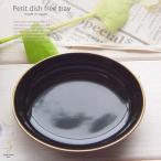 アッシュトレー オーバル 金線ゴールドライン ブラック 黒 フリートレー 灰皿 アロマトレー チョコ チーズ おつまみ 食器 小皿 アクセサリートレー 日本製 陶器