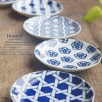 波佐見焼 5個セット和ぁ�っと、あざやかなもんよう 藍染付けブルー お取皿 小皿 銘々皿 和皿 プレート 和食器 食器セット