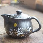 九谷焼 ティーポット 急須 お月見はねうさぎ ラビット 茶漉し付き お茶 紅茶 和食器 食器 日本製