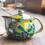 九谷焼 ティーポット 急須 黄色い幸せ イエロー グリーン花模様 茶漉し付き お茶 紅茶 和食器 食器 日本製