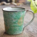 和食器 九谷焼 マグカップ グリーンリーフ葉紋 日本製 うつわ  カフェ おうち
