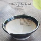 和食器 便利な小鉢 織部グリーン 胡麻すりおろし鉢 ごま しょうが わさび 12cm
