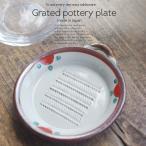 和食器 そのまま卓上でおろし器 赤絵 手付おろし皿 10.7cm 卓上小物  陶器 美濃焼 テーブル 大根おろし しょうが にんにく 食器 小皿 おうちごはん うつわ