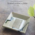 和食器 織部大根おろし角皿 大 11cm 卓上小物  陶器 美濃焼 テーブル 大根おろし しょうが にんにく 食器 小皿 おうちごはん うつわ