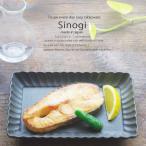 和食器 しのぎ 備前黒モダンブラック オブロングスクエア 焼き物 長角皿 21cm うつわ 日本製 おうち 十草 ストライプ