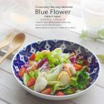 藍ブルー フラワー パスタ カレー ボール ボウル シチュー クープ 食器 うつわ お皿 おうち 北欧 日本製