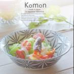 和食器 ジャパンもんよう komon あさのは 麻の葉 あったかシチュー ボウル サラダボール 鉢 スープ  おうち うつわ 食器 陶器 美濃焼