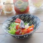 和食器 ジャパンもんよう komon やがすり 矢絣 あったかシチュー ボウル サラダボール 鉢 スープ  おうち うつわ 食器 陶器 美濃焼