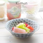 和食器 ジャパンもんよう komon せいがいは 青海波 あったかシチュー ボウル サラダボール 鉢 スープ  おうち うつわ 食器 陶器 美濃焼
