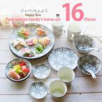 和食器 ジャパンもんよう komon あさのは 麻の葉 福袋 16個 2人のおうちごはんセット うつわ 食器 陶器 美濃焼