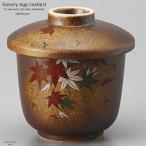 和食器 からだも喜ぶフタをあけてふわぁーっと 秋紅葉 ブラウン茶釉 茶碗蒸し むし碗 スープポット デザート カップ 陶器 食器 美濃焼 おうち