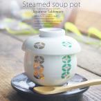 和食器 フタをあけてふわぁーっと 色彩カラー 茶碗蒸し 置き蒸し台 うるしスプーン付きセット むし碗 スープポット デザートカップ 陶器 食器 美濃焼