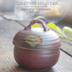 和食器 フタをあけてふわぁーっと 茶釉ブラウン茶色 窯変 茶碗蒸し むし碗 スープポット デザート カップ 陶器 食器 美濃焼 おうち