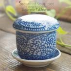 和食器 フタをあけてふわぁーっと 藍染付けブルー タコ唐草 茶碗蒸し 受皿 セット むし碗 スープポット デザート カップ 陶器 食器 美濃焼 おうち