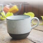 和食器 彩パステルカラー ゆうやく ホワイト スタッキングスープ マグカップ 陶器 おうち 食器 カフェ