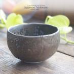 和食器 ころんとまぁーるい ゆったり碗 フリーカップ デザート お茶 小鉢 ボウル 黄金釉 陶器 おうち 食器 カフェ