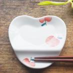 和食器 波佐見焼 ちょこっとハート小皿 箸置き 卓上小物 レスト お箸置き 豆皿 リンゴ 陶器 食器 うつわ おうち ごはん