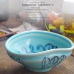 和食器 手づくり トルコブルーに吸い込まれそうな 青白 ひねり 大鉢 サラダボール ボウル おうち ごはん 食器 うつわ 日本製 美濃焼 スクエアボウル