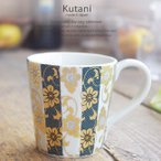 九谷焼 マグカップ コーヒー 紅茶 カフェ 青粒白粒鉄仙文 和食器 日本製 ギフト おうち ごはん うつわ 陶器
