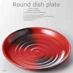 和食器 玉ねぎの炒め物赤楽黒吹25.5×3.5cm プレート 丸皿 おうち ごはん うつわ 食器 陶器 日本製 インスタ映え