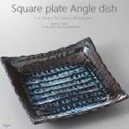 和食器 アボカド海老の彩りサラダ 青釉 正角皿 スクエア 180×180×50mm おうち ごはん うつわ 陶器 美濃焼 日本製 インスタ映え