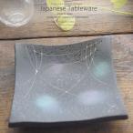 和食器 しっとりジューシーローストチキン 黒吹 正角皿 スクエア 180×34mm おうち ごはん うつわ 陶器 美濃焼 日本製 インスタ映え