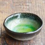 和食器 藍染 グリーン 緑 丸 小鉢 ボウル カフェ 食器 陶器 おうち おしゃれ プチ ミニ 日本製