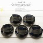和食器 松助窯 5個セット 黒ミカゲ なまこ釉ウェーブ 手作り焙煎豆の珈琲カップソーサー 手づくり おうち カフェ 食器 陶器 うつわ 日本製