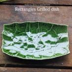 うっとりするグリーン 織部 長角皿 焼物皿 魚皿 さんま皿 和食器 角長皿 おしゃれ 緑