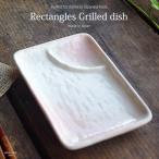 ほんわり春のかおりピンク 桜志野 長角仕切皿 焼き魚皿 さんま皿 和食器 おしゃれ ピンク 桃色