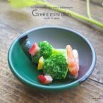 緑と黒のぬり分小皿 薬味皿 和食器 おしゃれ 丸皿 豆皿 薬味 しょうゆ小皿 漬物皿 日本製 美濃焼