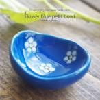 ちょこっと添えにかわいい オーバル 珍味 薬味 ディップボウル 小鉢 散し梅 青ブルー 和食器 おしゃれ ミニ プチ 楕円皿