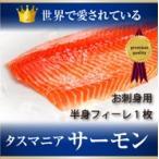雅虎商城 - タスマニアサーモン 送料無料 BIGサイズ 新鮮 美味しい お刺身用半身フィーレ 冷凍