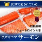 雅虎商城 - タスマニアサーモン 送料無料 新鮮、美味、使いやすい お刺身用ショートロイン4本 贈り物にも大人気 冷凍