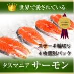雅虎商城 - タスマニアサーモン 使いやすい ステーキ輪切り4枚の個別パック 冷凍