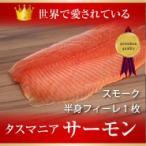 鮭魚 - タスマニアスモークサーモン 送料無料 林檎チップで燻製したBIGサイズの半身フィーレ 冷凍