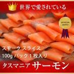 雅虎商城 - スモークサーモン タスマニア産 スライス100gx5パック 送料無料 贈り物にも大人気 冷凍