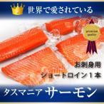 雅虎商城 - タスマニアサーモン 新鮮、美味、使いやすい お刺身用ショートロイン1本 贈り物にも大人気 冷凍