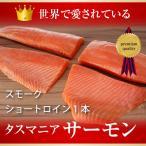 鮭魚 - タスマニアスモークサーモン リンゴチップで丁寧に燻製。ショートロイン1本【冷凍】