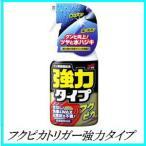 ソフト99 フクピカトリガー 強力タイプ 400ml  (ワックス/WAX)(SOFT99)【ココバリュー】